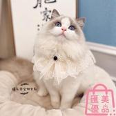寵物配飾白色泰迪蕾絲圍脖貓咪裝飾領結婚禮派對造型【匯美優品】