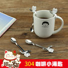 【萊爾富199免運】304不銹鋼日式招財...