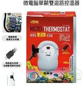 [ 台中水族 ] 台灣ISTA- 微電腦雙迴路單顯控溫器 -附加熱石英管 特價 加溫管/加溫器