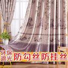 窗簾全遮光客廳書房古典大氣古風窗簾 1.5X2.0公尺 2色可選 可定做 酷我衣櫥