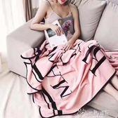 毛毯休閒空調毯沙發蓋毯飛機毯珊瑚絨午睡毯禮物毛毯 奇思妙想屋