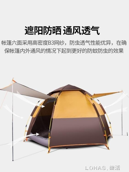 帳篷戶外3-4人全自動防暴雨2單人賬雙人加厚防雨露營野外野營家用 樂活生活館