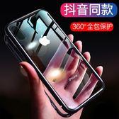 iPhone xs max手機殼蘋果X新款iPhonexs透明套全包防摔