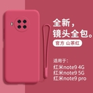 液態矽膠 紅米 note9t 5G 手機...