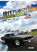 現代汽車引擎(第三版)