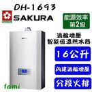 【fami】櫻花熱水器 DH-1693渦輪增壓智能恆溫熱水器