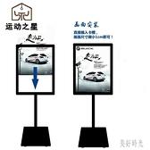 廣告海報架 廣告牌立牌戶外指示牌立式商場導向牌迎賓水牌展示展架 zh7686『美好時光』