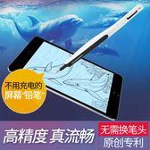 瓊玉豚電容筆ipad華為超細頭高精度觸屏觸控筆蘋果平板手寫繪畫筆 至簡元素