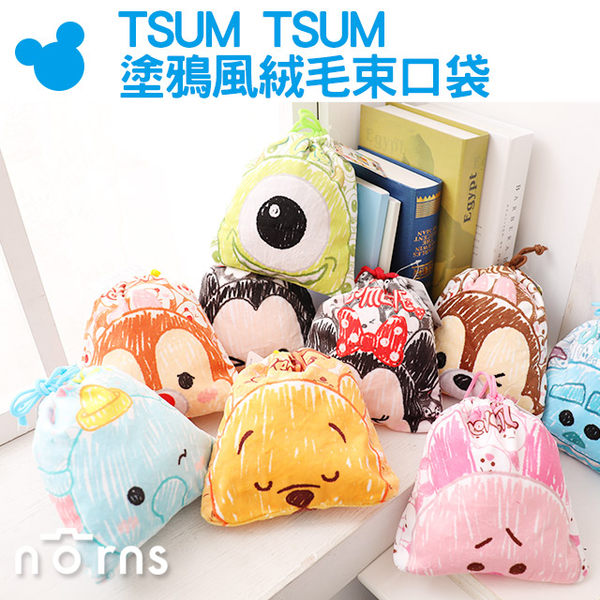 Norns【TSUM TSUM塗鴉風絨毛束口袋】迪士尼 收納袋 拍立得相機包 維尼小豬 奇奇蒂蒂