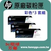 HP 原廠彩色碳粉匣 套組 CE321A 藍 + CE322A 黃 + CE323A 紅 (128A)