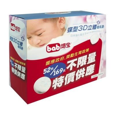 『121婦嬰用品館』優生 培寶 蝶型3D立體母乳墊52片
