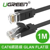 UGREEN 綠聯 50173 1M CAT6 網路線 GLAN FLAT版