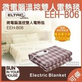 旺德 ELTAC 歐頓 微電腦溫控雙人電熱毯 EEH-B06 電熱毯 雙人 智慧型恆溫設計 商檢局認證合格 限宅配