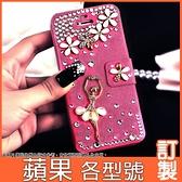 蘋果 i12 pro max i11 pro max 12 mini xr xs max ix i8+ i7+ se 手機皮套 芭蕾水鑽皮套 水鑽皮套 訂製