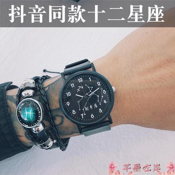 手錶十二星座手錶男士學生韓版簡約時尚個性潮男休閒大氣炫酷霸氣歐美 芊墨 618大促