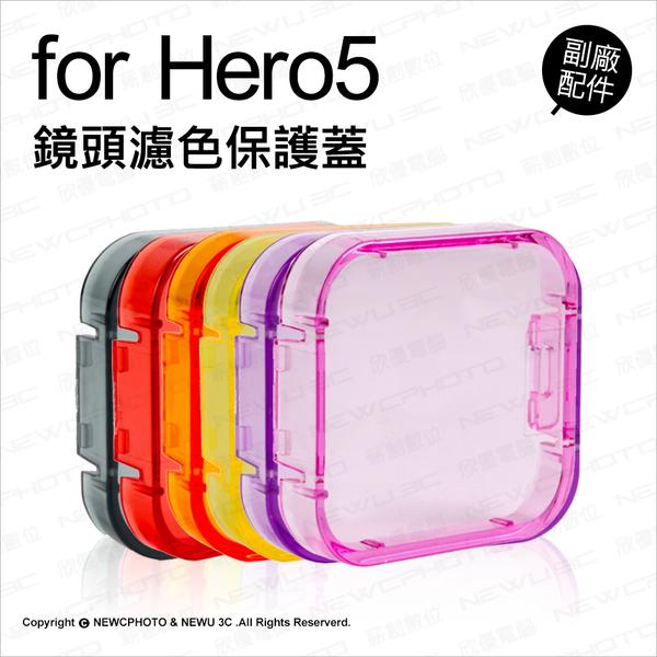 GoPro 專用副廠配件 鏡頭 濾色 保護蓋 6色 Hero 5 用 保護鏡 鏡頭蓋 潛水殼 防水殼  薪創數位