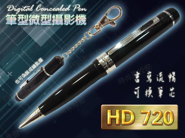 『時尚監控館』HD 針孔 錄影筆 高畫質 錄音筆 蒐證 高偽裝 可插卡