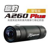 【北台灣防衛科技】*商檢:D33G94* 獵豹 A260 PLUS 勁電版 高畫質超清晰廣角機車行車紀錄器