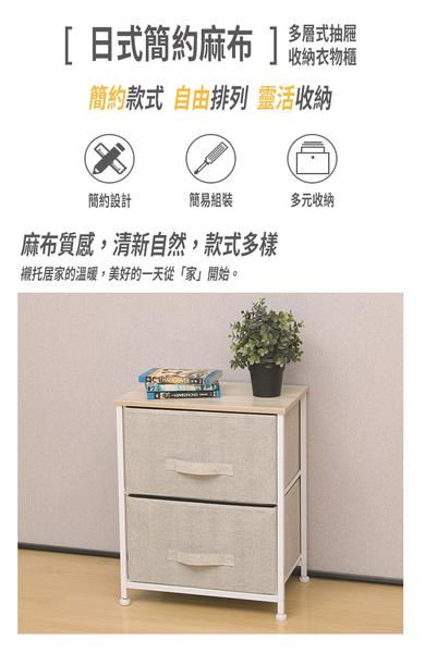 【YOUFONE】日式簡約麻布四層式抽屜間隙收納櫃
