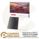 ◎相機專家◎ Haida Reverse GND1.2 日全食系列 反向漸變鏡 ND16 100x150mm HD4292 公司貨