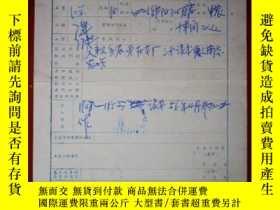 二手書博民逛書店罕見中華人民共和國工會入會申請書(背面是會員詳細登記表)305信