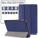 蘋果 New iPad 2017 201...