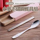 ✭慢思行✭【Q170-1】小麥不鏽鋼餐具組 環保 三件 套裝 湯匙 叉子 筷子 用餐 便攜 學生 旅行