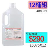 【醫康生活家】醫強 75%潔用酒精 4公升/桶 ►►12桶組