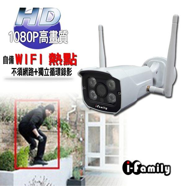 【宇晨I-Family】200萬畫素(H.265)-1080P戶外專用熱點/網路攝影機/監視器