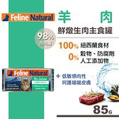 【SofyDOG】K9 Natural 98%鮮燉生肉主食貓罐-無穀羊肉(85g)貓罐頭 主食罐