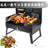 電烤盤 戶外便攜木炭烤架折疊箱式燒烤爐禮品款燒烤架 618狂歡購