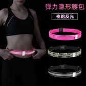 腰包 彈力運動跑步手機腰包男女多功能防水戶外健身裝備超薄隱形袋腰帶 京都3C