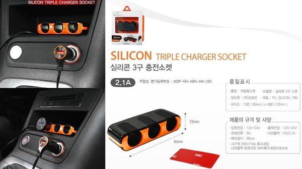 車之嚴選 cars_go 汽車用品【AW-Z65】韓國Autoban 2.1A USB+3孔 黏貼式 超薄型點煙器電源擴充插座