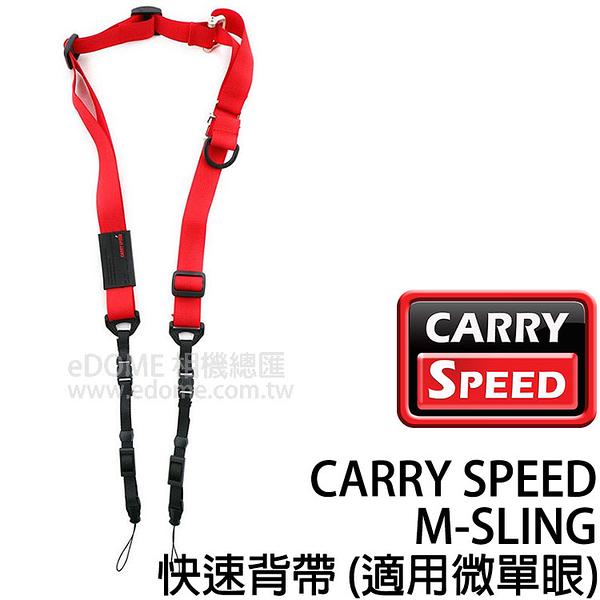 CARRY SPEED 速必達 M-Sling 豔紅色 快速背帶 (3期0利率 免運 立福公司貨) RED 快槍俠 快槍手 相機肩帶