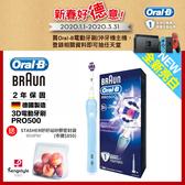 德國百靈Oral-B-全新亮白3D電動牙刷PRO500 送 STASHER好好站矽膠密封袋($850)