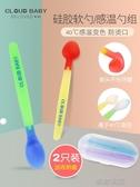 嬰兒軟頭勺子新生寶寶測溫感溫勺變色硅膠軟勺輔食勺喂水湯勺餐具 交換禮物