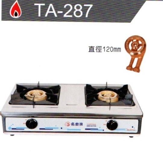 名廚牌 銅心爐頭瓦斯爐 TA-287 天然氣/桶裝瓦斯專用