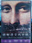 挖寶二手片-G16-023-正版DVD*電影【破解達文西密碼】-湯瑪斯哈威爾*蘭斯韓李克森