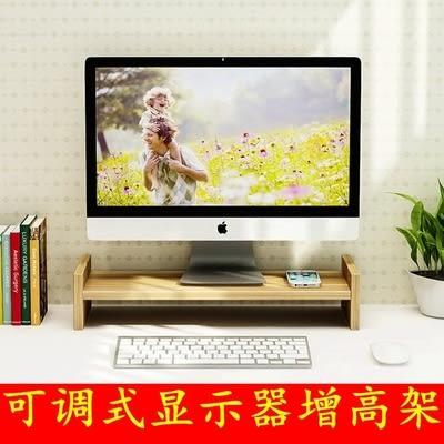 筆電架可調式電腦顯示器增高架托架液晶顯示屏抬加高架子桌面收納置物架xw