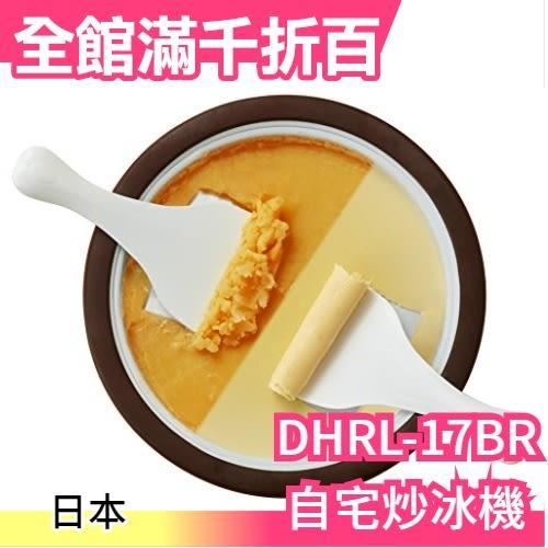 【自宅炒冰機】日本 DOSHISHA  DHRL-17BR 雪糕機 刨冰 家庭用 製冰機 冰淇淋 冰沙【小福部屋】
