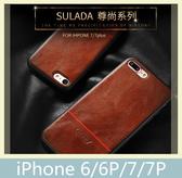 iPhone 6 / 6 Plus / 7 / 7 Plus 尊尚系列 皮質 手機殼 防水印 輕薄 軟殼 保護殼 手機套 背殼 背蓋 外殼