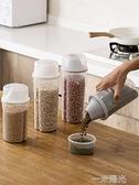 居家家雜糧密封罐廚房食品儲物罐塑料干果收納罐零食收納盒儲存罐 WD 聖誕節免運