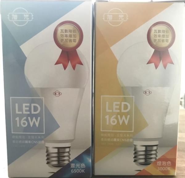 旭光 LED 16W 保固一年 球泡 E27 全電壓 白光/黃光 電燈泡