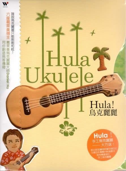 丹尼爾.何  Hula! 烏克麗麗 CD(購潮8)