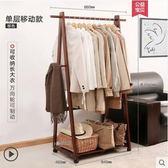 現貨在台灣 家逸創意衣帽架實木落地臥室簡易掛衣架落地衣架簡約現代衣服架子 造物空間