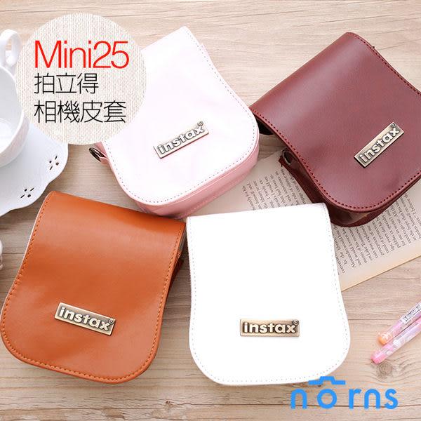 【Mini25拍立得相機皮套 弧度款】Norns 富士instax mini 25專用 相機包 皮質包 附背帶