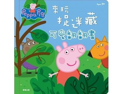 粉紅豬小妹 來玩捉迷藏可愛翻翻書 PG025A 根華 (購潮8) 佩佩豬