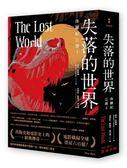 侏羅紀公園(2):失落的世界