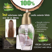 Mistine Coconut椰子護髮油 35ml 免沖洗香水護髮 椰子油 泰國 【YES 美妝】