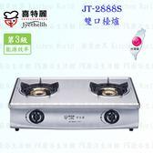 【PK廚浴生活館】高雄喜特麗 JT-2888S 雙口檯爐 JT-2888 瓦斯爐 實體店面 可刷卡
